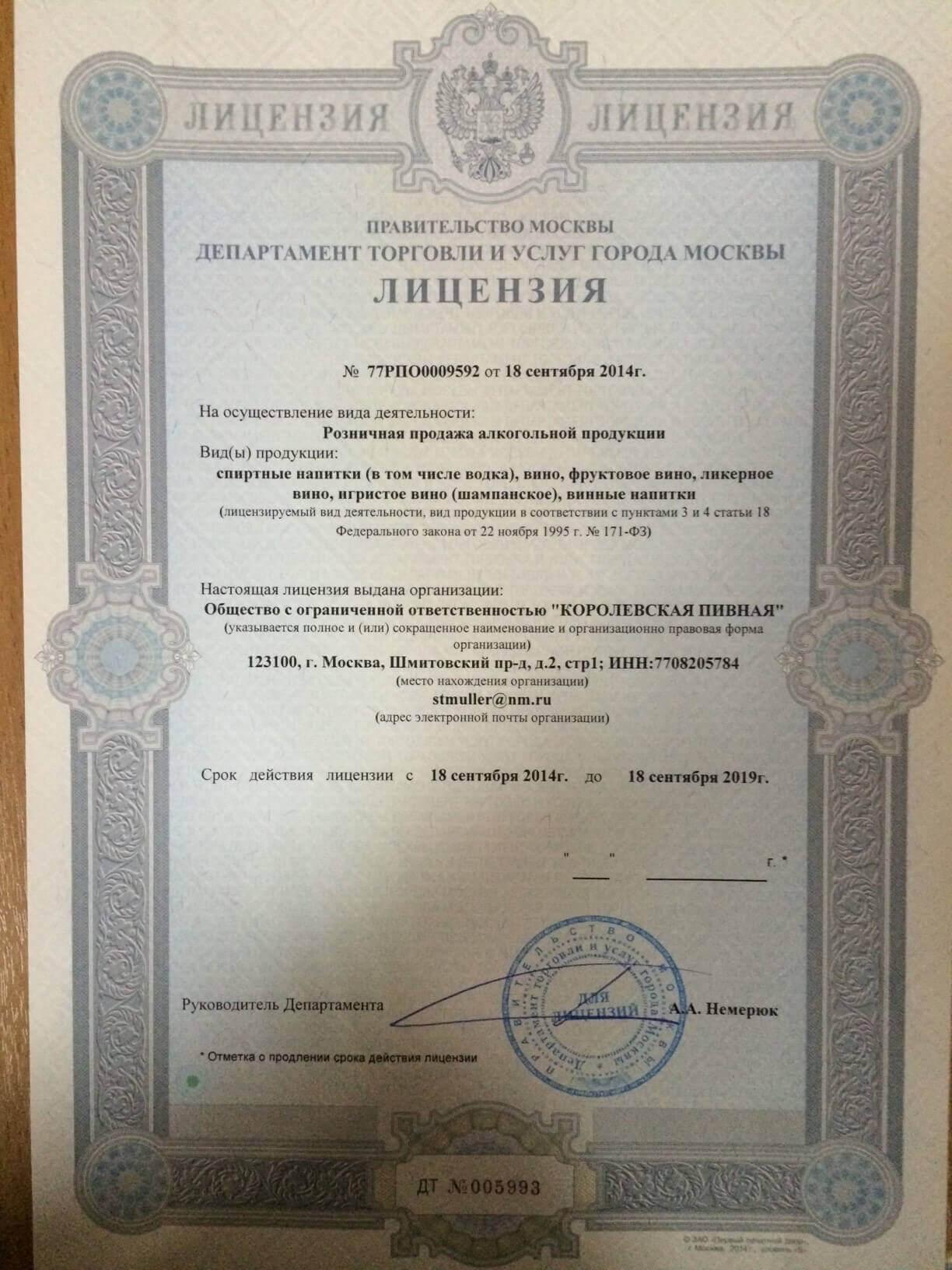 Розничная лицензия на алкоголь в Москве